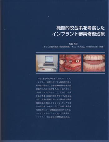 福岡インプラント・審美歯科